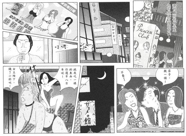 Shinya Shokudo Manga Art Romanticism  深夜食堂 漫画艺术 浪漫主义 Yalan雅岚 黑摄会